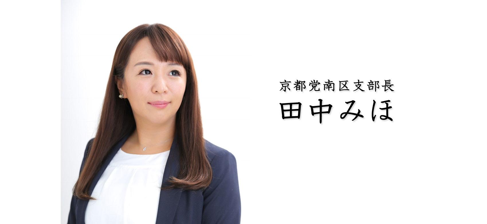 京都党南区支部長【田中みほ】公式サイト