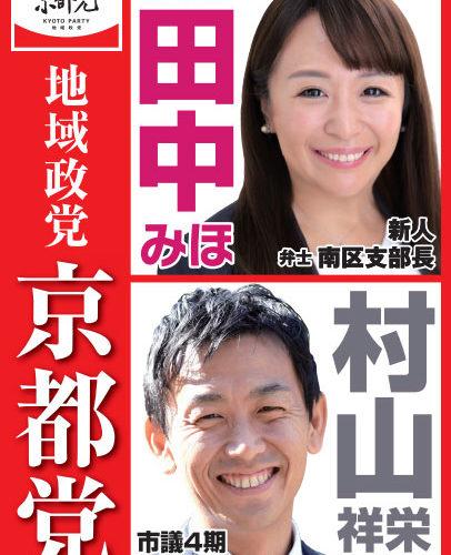 南区田中みほポスター