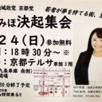 田中みほ決起集会のお知らせ!