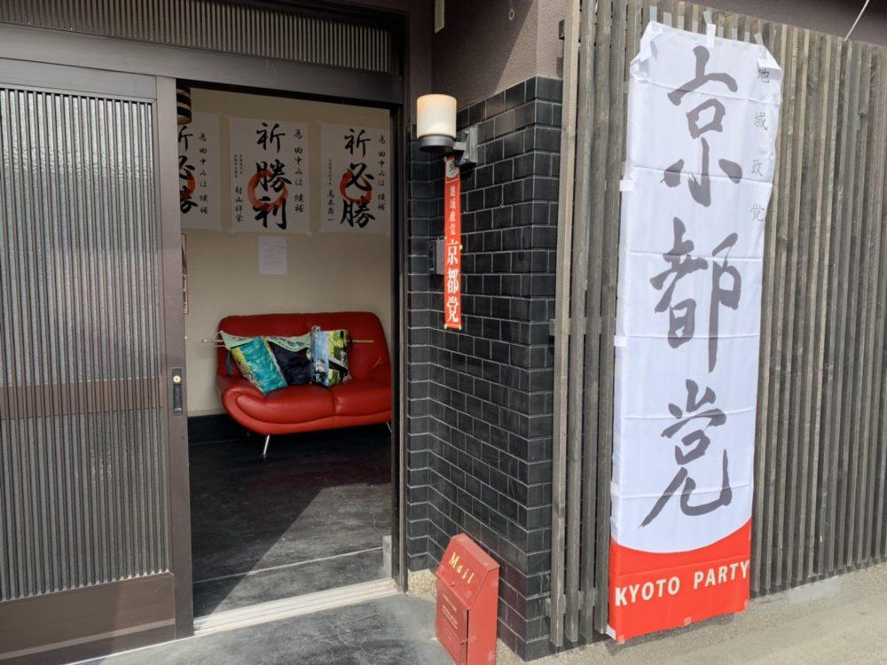 田中みほ選挙事務所