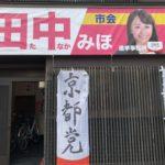 田中みほ選挙事務所のご案内